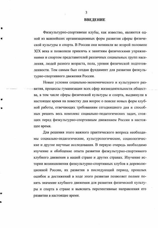 Содержание Социально-педагогические аспекты деятельности спортивных клубов в России в процессе их становления и развития