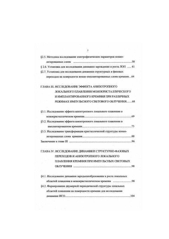 Содержание Исследование физических механизмов и динамики анизотропного локального плавления поверхности кремния при импульсном световом облучении