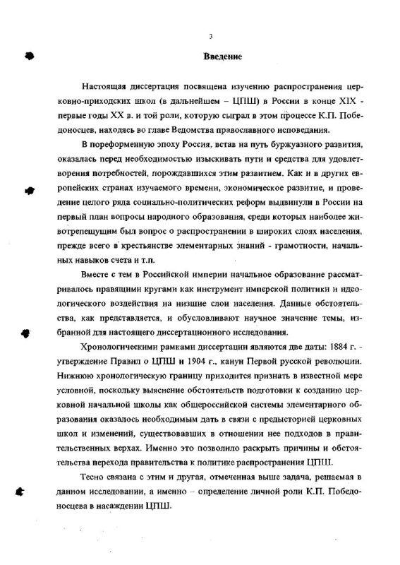 Содержание К. П. Победоносцев и распространение церковно-приходских школ в 1884-1904 гг.