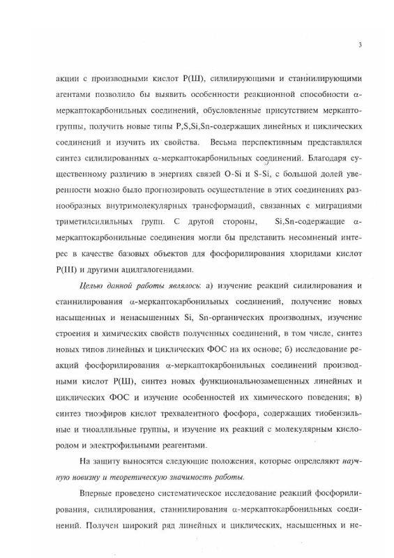 Содержание P, Si, Sn-органические производные α-меркаптокарбонильных соединений : Синтез и свойства