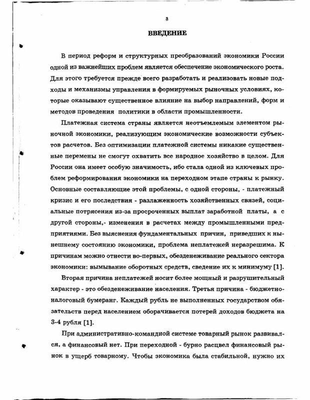 Содержание Пути стабилизации расчетно-платежной системы промышленных предприятий в современных условиях