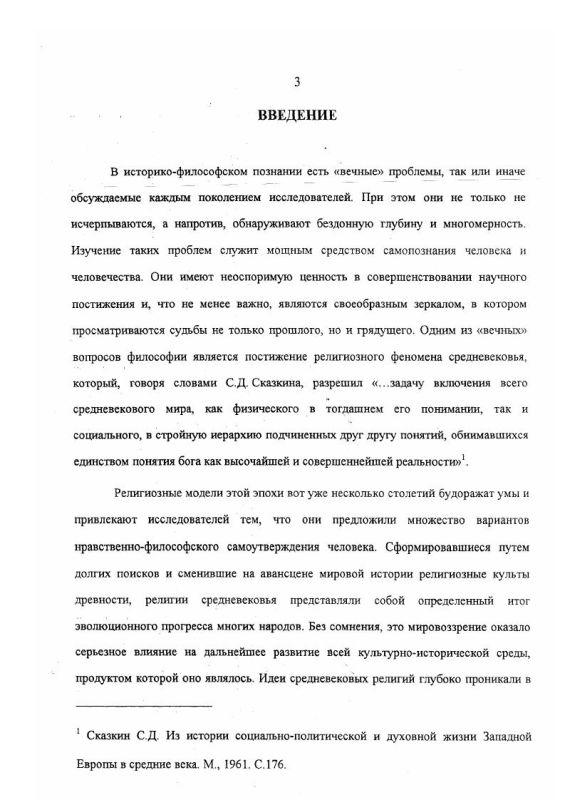 Содержание Зороастризм в религиозном синкретизме средневекового Дагестана