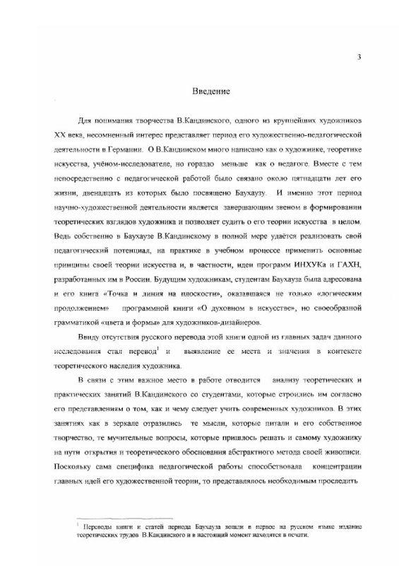 Содержание В. Кандинский в Баухаузе : Теоретические основы художественно-педагогической деятельности