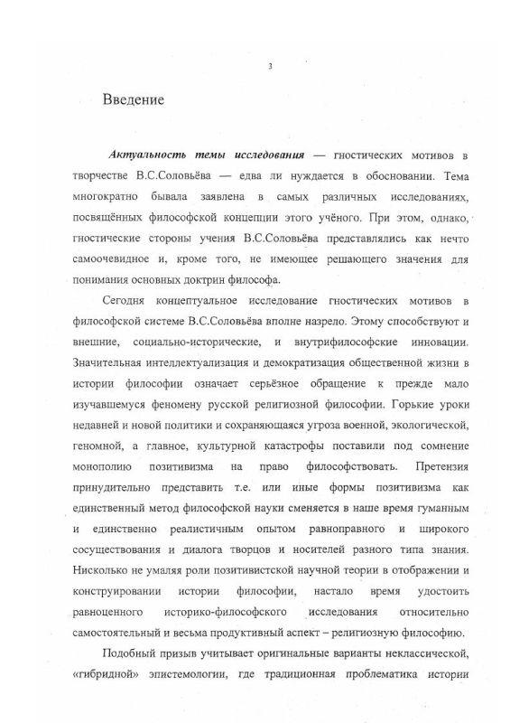 Содержание Гностические мотивы в религиозно-философской системе В. С. Соловьева