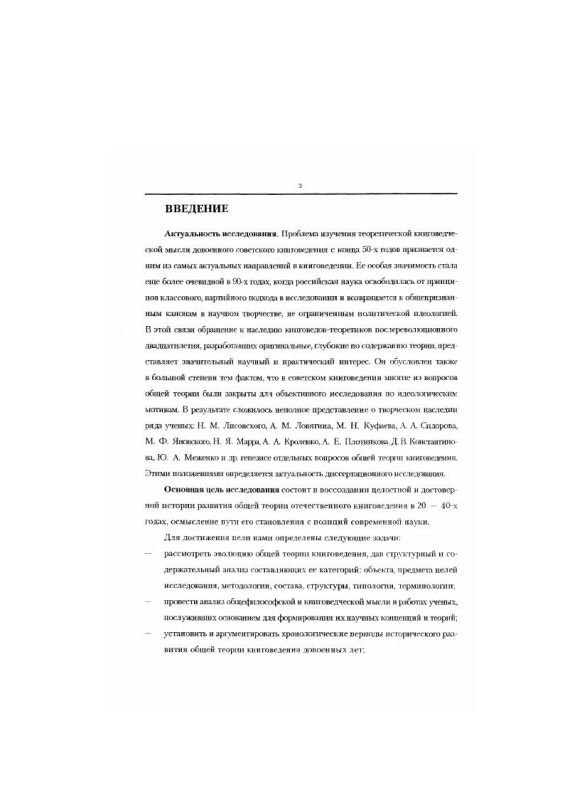 Содержание Становление и развитие общей теории отечественного книговедения, 1917-1941 гг.