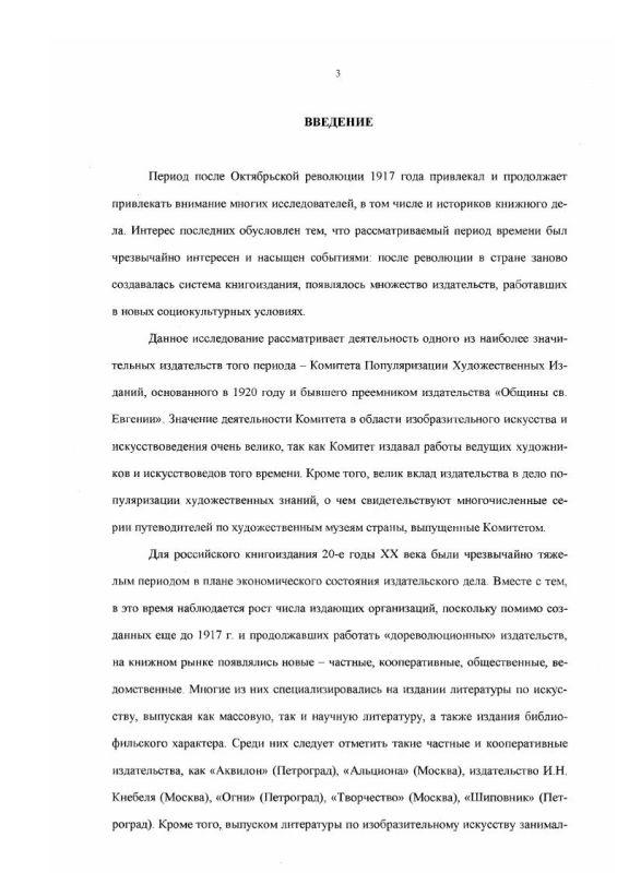 Содержание Комитет Популяризации Художественных изданий как тип специализированного издательства по изобразительному искусству