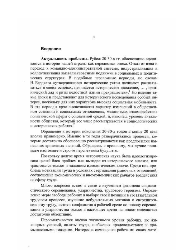 Содержание Рабочие промышленных новостроек СССР, 1926-1932 гг.