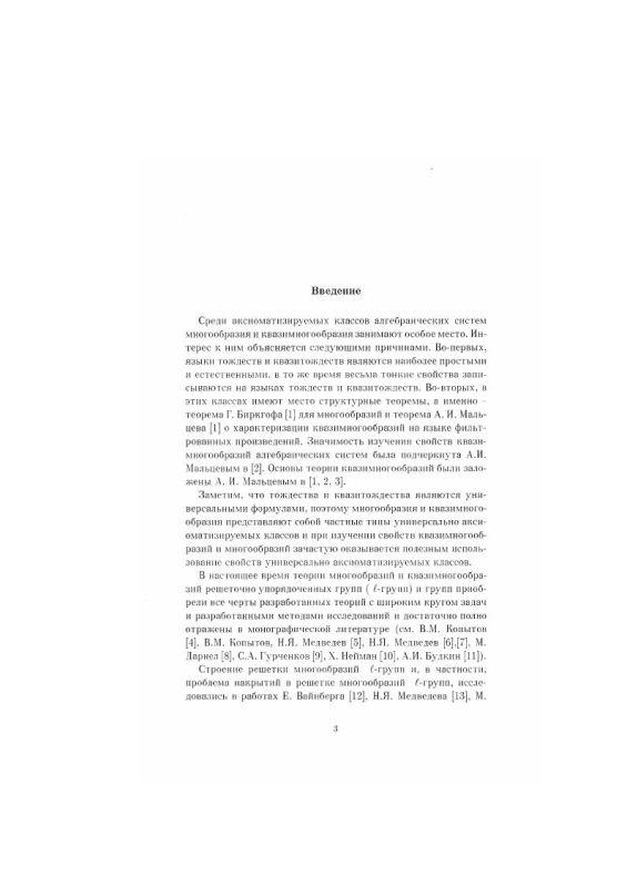 Содержание К теории многообразий и квазимногообразий решеточно упорядоченных групп и групп