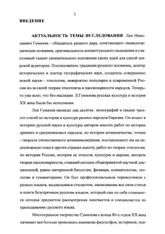 Содержание Культурологический статус концепции этногенеза Л. Н. Гумилева