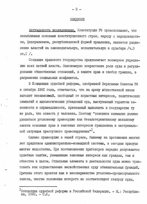 Содержание Исследование доказательств в суде первой инстанции
