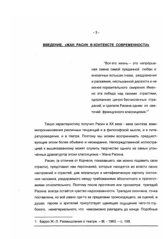 Содержание Героини Жана Расина : Трагический характер как диада