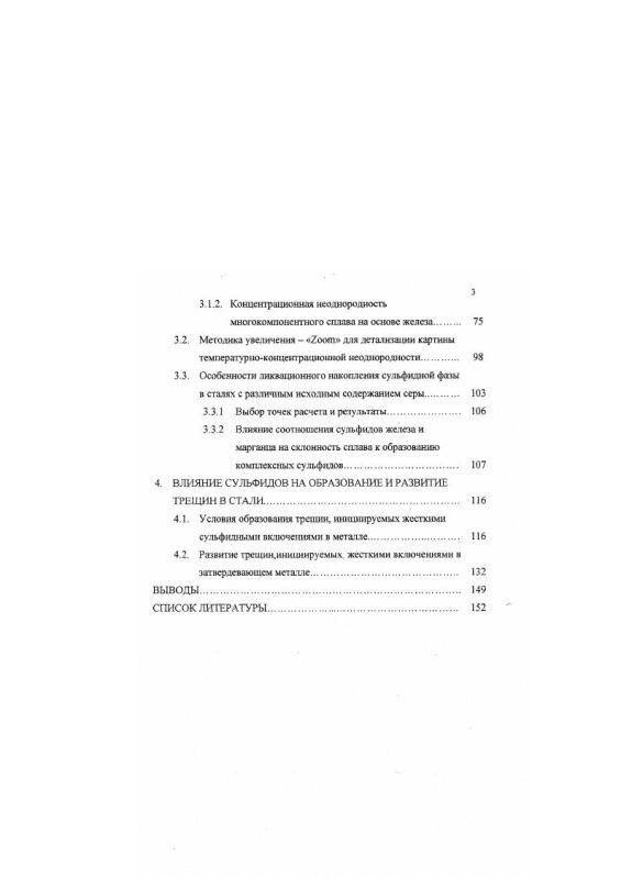 Содержание Математическое моделирование формирования неметаллической фазы и ее роли в образовании физической неоднородности литого металла