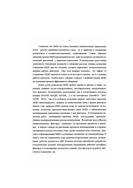 Содержание Межцикловая неидентичность рабочего процесса и проблемы улучшения показателей ДВС с искровым зажиганием
