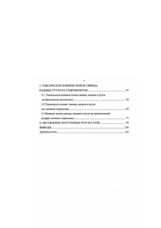 Содержание Экологические последствия влияния тяжелых металлов на гидробионтов