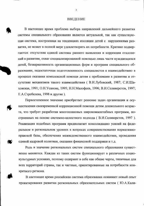 Содержание Состояние и перспективы развития региональной логопедической службы для детей дошкольного возраста : На примере Курской области