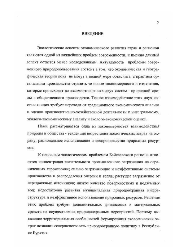 Содержание Территориальные особенности формирования экологических затрат в регионе : На примере Республики Бурятия