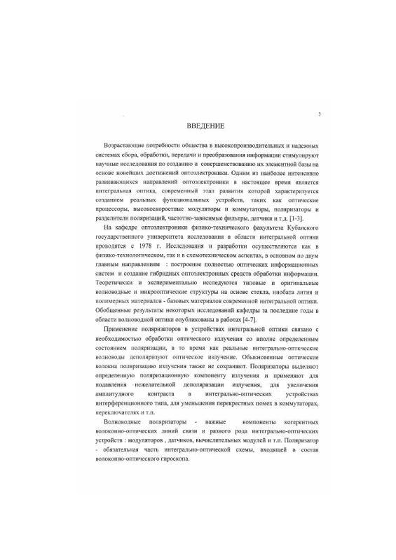 Содержание Поляризационно-селективные свойства четырехслойных оптических диэлектрических волноводов