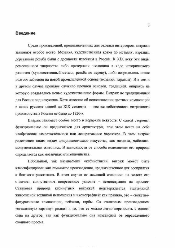Содержание Витраж в русской культуре : Санкт-Петербург и его памятники