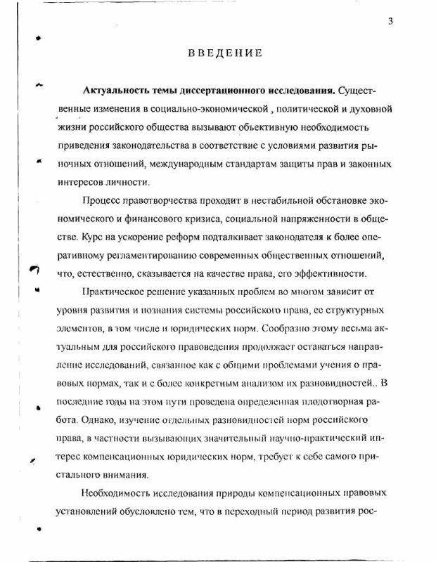 Содержание Компенсационные нормы российского права
