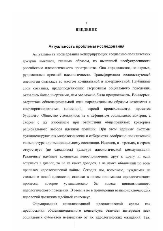 Содержание Либерализм и реформаторство в России : Взаимодействие парадигмы и практики