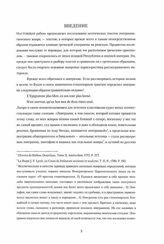 Содержание Влияние греческой эпиграмматической поэзии на латинскую : Техника поэтического перевода