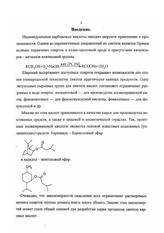 Содержание Закономерности окисления первичных спиртов на гетерогенных катализаторах