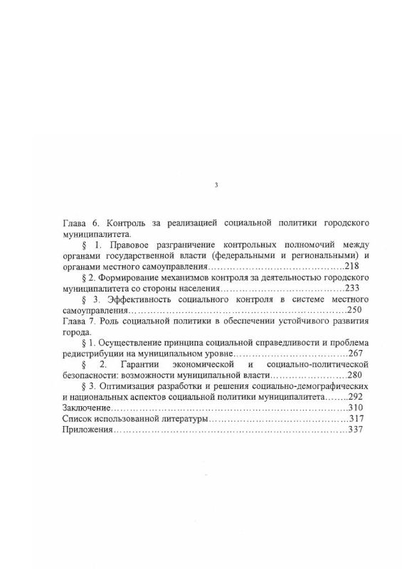 Содержание Городской муниципалитет Российской Федерации как субъект социальной политики