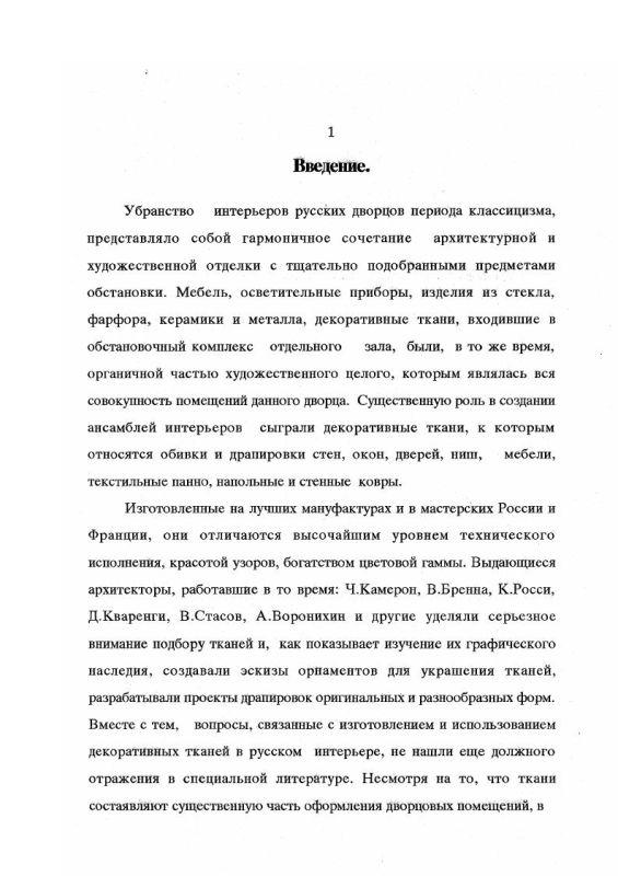 Содержание Декоративные ткани и вышивки в убранстве императорских дворцов Петербурга и его пригородов в эпоху классицизма