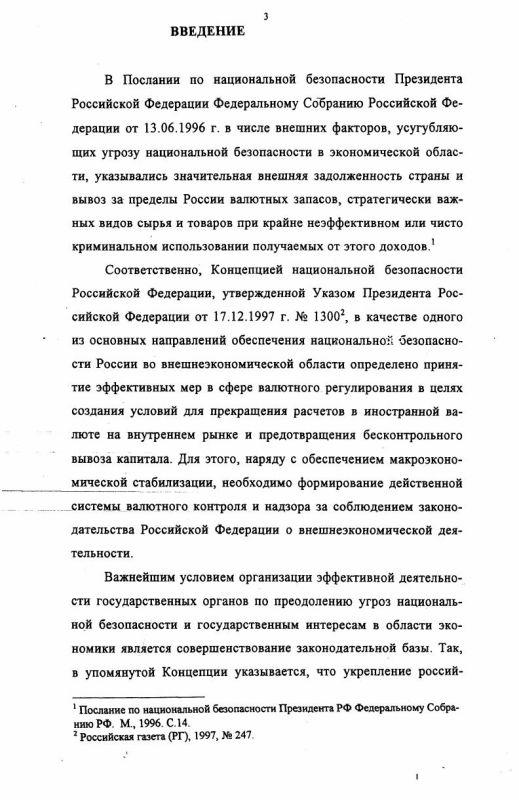 Содержание Государственно-правовые основы валютного регулирования и валютного контроля в Российской Федерации