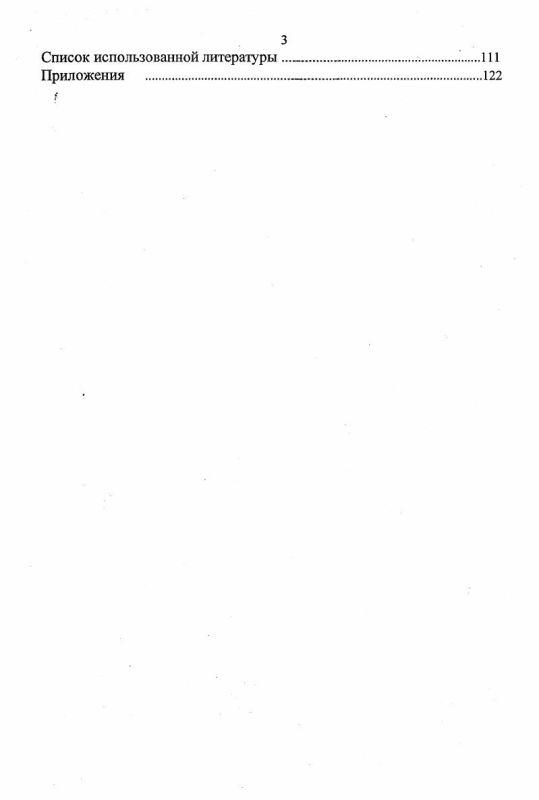 Содержание Использование внутрипоточных мероприятий для глубокого снижения выброса NO x в топках котлов ТГМЕ-206 при сжигании природного газа