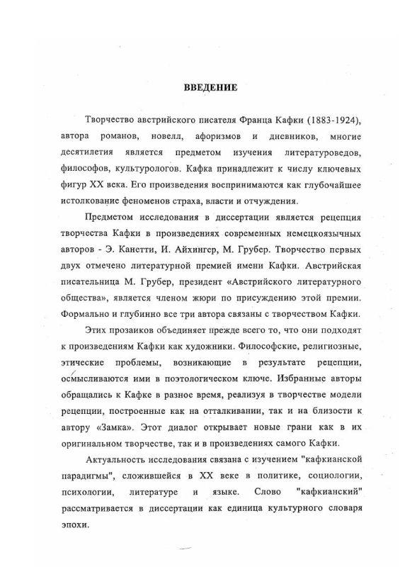 Содержание Рецепция творчества Франца Кафки в послевоенной немецкоязычной литературе : И. Айхингер, Э. Канетти, М. Грубер