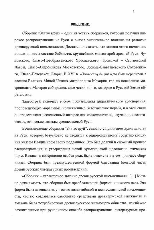 """Содержание """"Златоструй"""" как памятник литературы XII-XVI вв."""