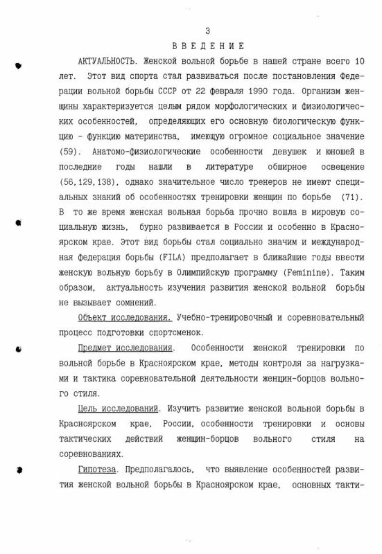 Содержание Особенности развития женской вольной борьбы в Красноярском крае
