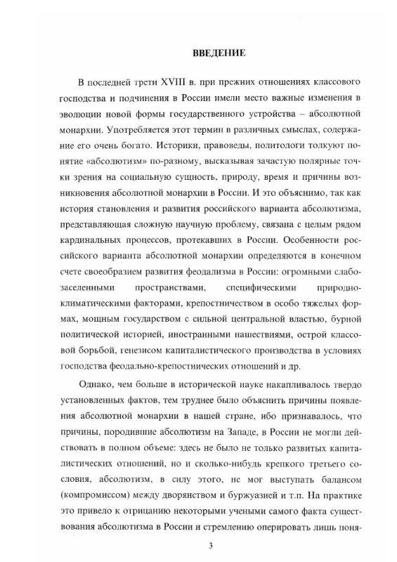 Содержание Российский абсолютизм в последней трети XVIII в.