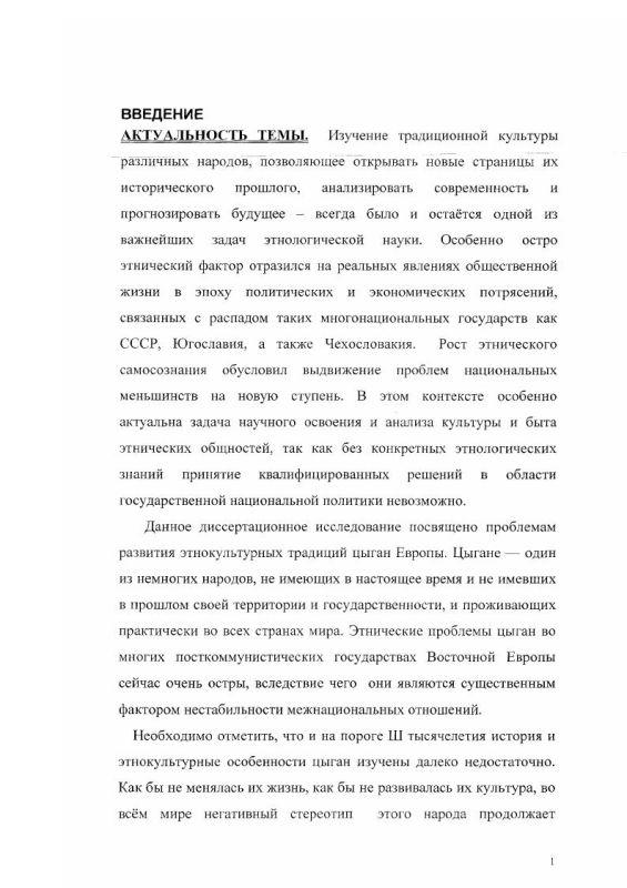 Содержание Цыгане Европы : Проблемы этнокультурной истории, X - XX вв.