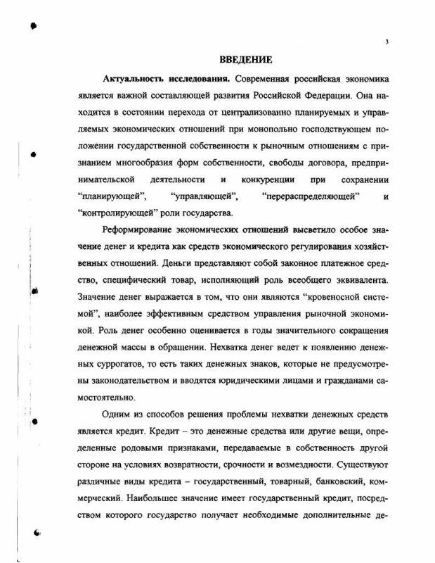 Содержание Конституционно-правовое регулирование денежно-кредитных отношений в Российской Федерации