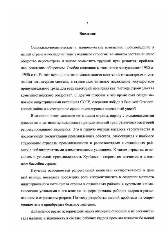 Содержание Спецконтингент в угольной промышленности Кузбасса в 1930-е - середине 1950-х гг.