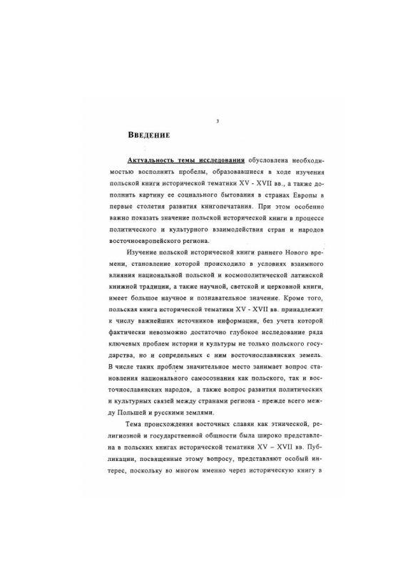 Содержание Польская историческая книга и развитие представлений о происхождении восточных славян, XV-XVII вв.