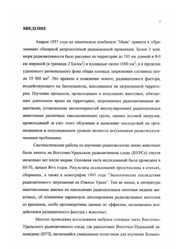 Содержание Радиоэкология наземных позвоночных головной части Восточно-Уральского радиоактивного следа