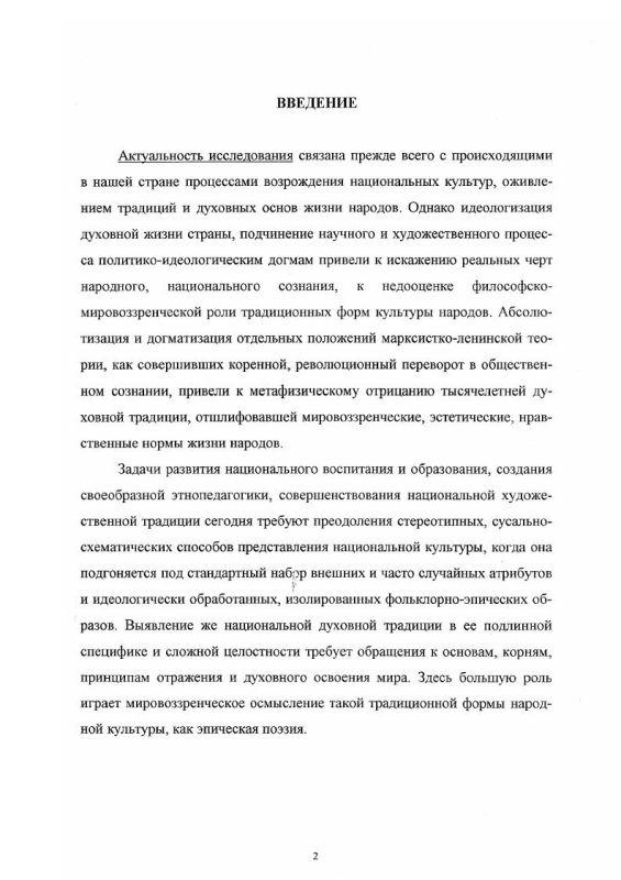 Содержание Отражение истории этноса и его социально-духовной жизни в эпической поэзии башкир : Социально-философский анализ