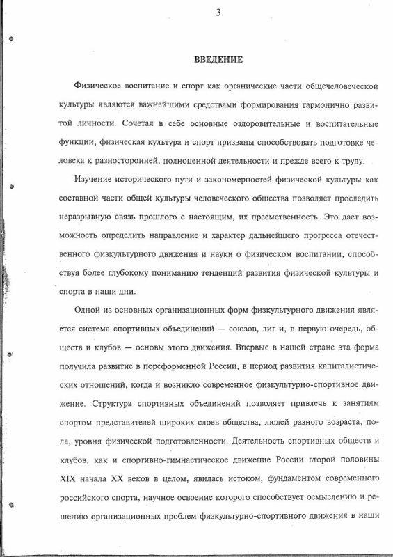 Содержание Возникновение и пути становления спортивных обществ и клубов в Российской империи : Социально-педагогический аспект
