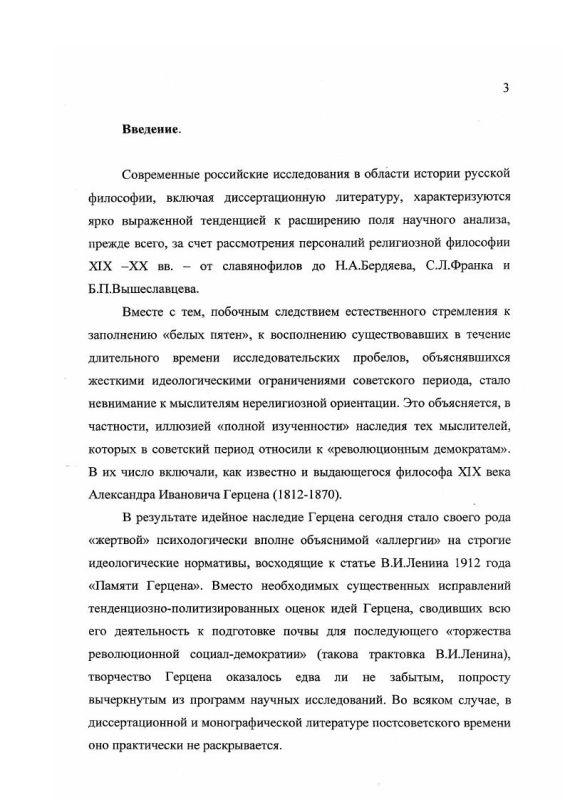 Содержание Философия культуры А. И. Герцена и К. Н. Леонтьева : Сравнительный анализ