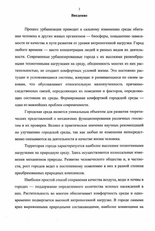 Содержание Эколого-географический анализ состояния парковых территорий г. Москвы