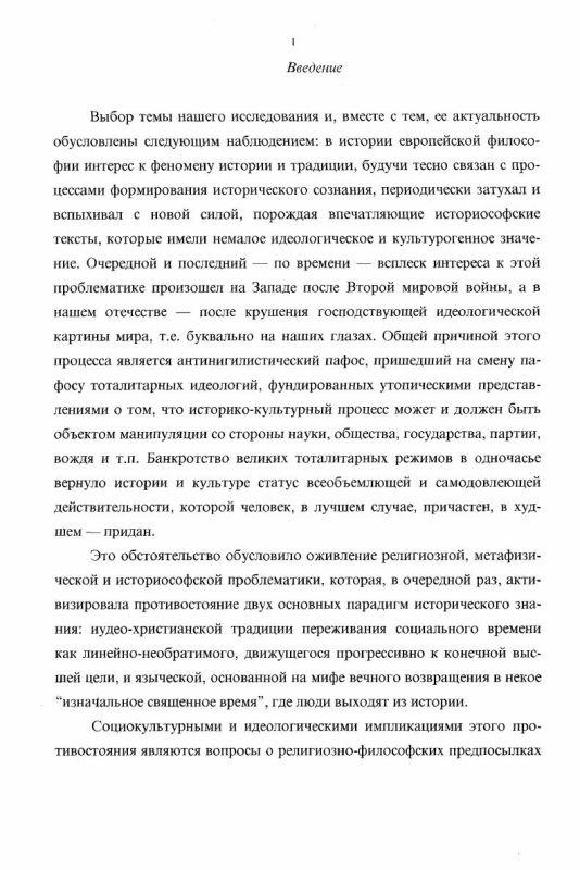 """Содержание """"История"""" и """"традиция"""" в философии европейского традиционализма : Рене Генон и Мирча Элиаде"""