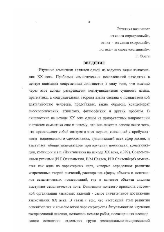 Содержание Лексико-семантическое поле красоты в современном русском языке