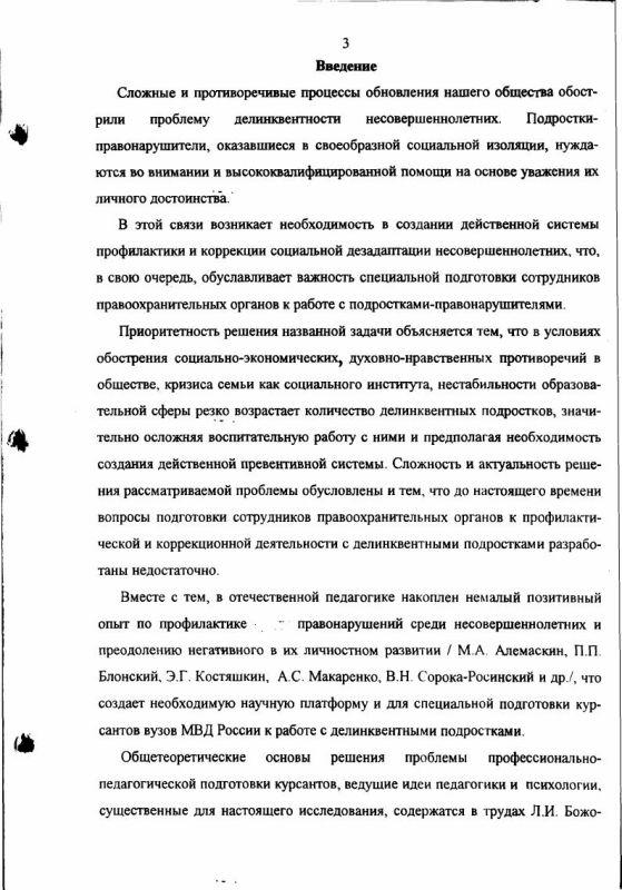 Содержание Подготовка курсантов вузов МВД России к работе с делинквентными подростками на основе мотивационного программно-целевого управления