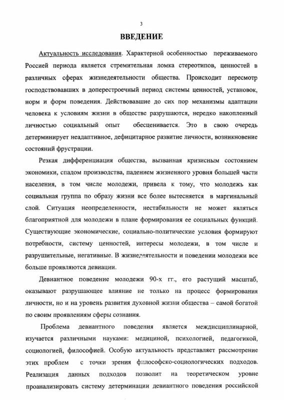 Содержание Девиантное поведение российской молодежи как факт социальной патологии духовной жизни общества