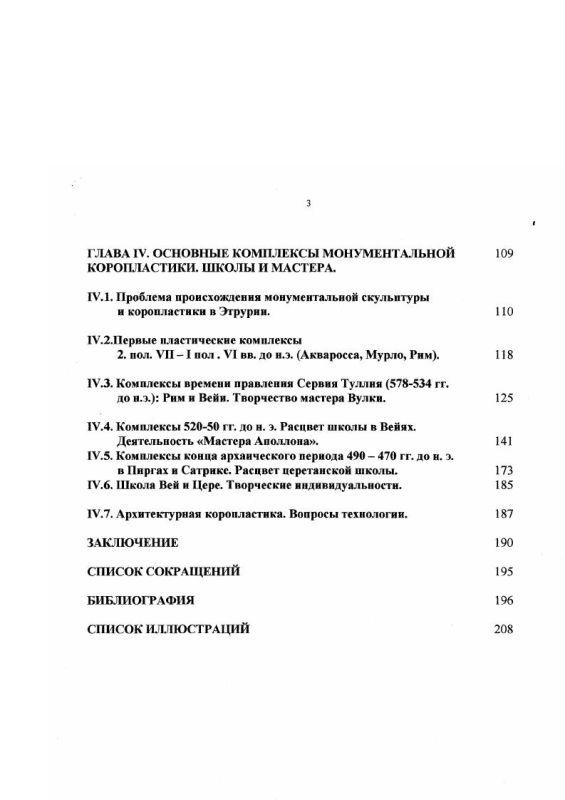 Содержание Монументальная коропластика Южной Этрурии и Лация : Скульптурные школы VI-нач. V вв. до н. э.