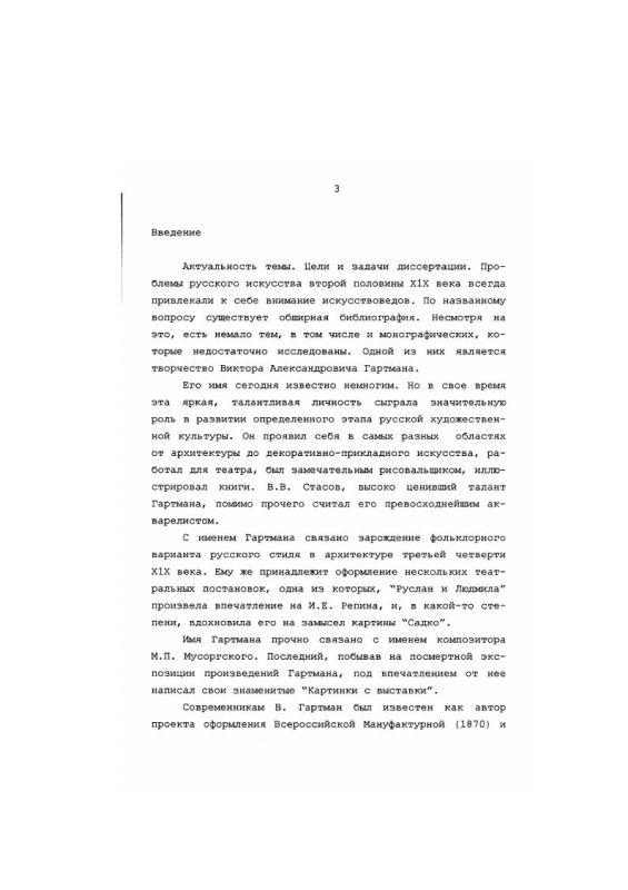 Содержание Творчество Виктора Александровича Гартмана, 1834-1873