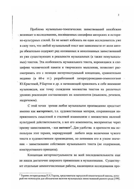Содержание Интекст как компонент стилевой системы П. И. Чайковского
